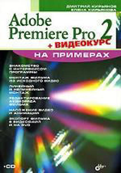 Изображение Adobe Premiere Pro 2 на примерах + CD