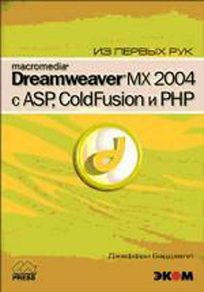 Изображение Macromedia Dreamweaver MX 2004 с ASP, ColdFusion и PHP. Из первых рук