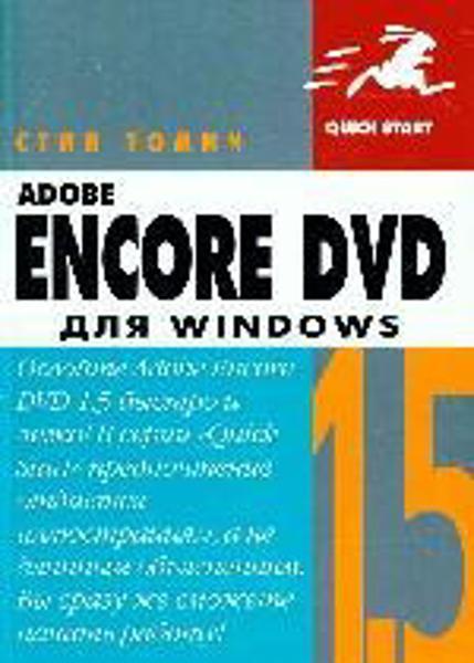 Изображение Adobe Encore DVD 1.5 для Windows