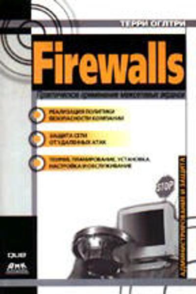 Изображение Firewalls. Практическое применение межсетевых экранов