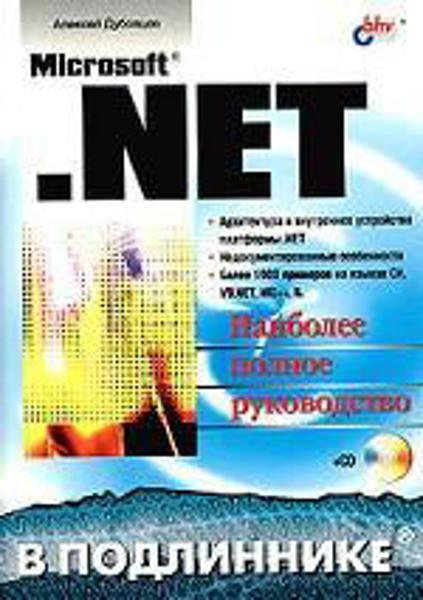 Изображение Microsoft .NET в подлиннике