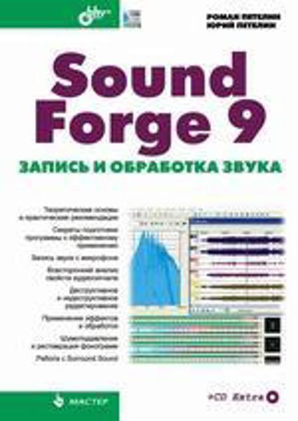 Изображение Sound Forge 9. Запись и обработка звука (+CD)