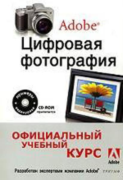 Изображение Цифровая фотография от Adobe (+ CD-ROM). Официальный учебный курс