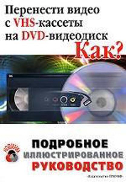 Изображение Перенести видео с VHS-кассеты на DVD-видеодиск. Как?. Подробное иллюстрированное руководство. Учебное пособие