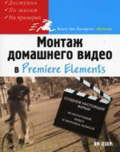 Зображення Монтаж домашнего видео в Premiere Elements