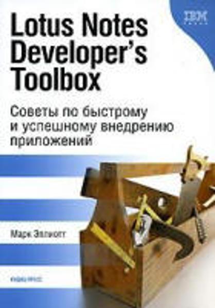Изображение Lotus Notes Developer`s Toolbox. Советы по быстрому и успешному внедрению приложений