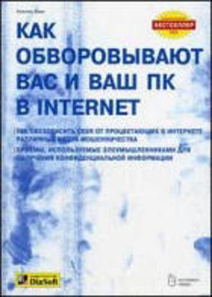 Изображение Как обворовывают вас и ваш ПК в Internet