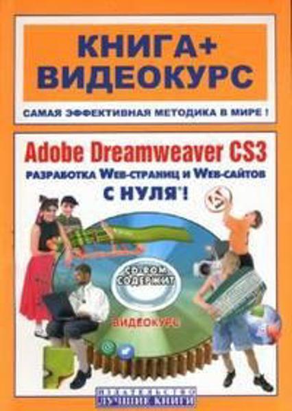 Изображение Adobe Dreamweaver CS3 с нуля! Книга + Видеокурс (+CD-ROM)