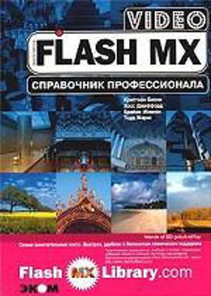 Изображение Flash MX Video. Справочник профессионала