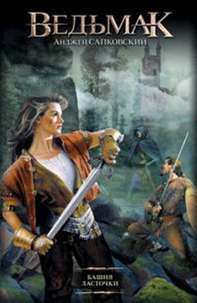 Зображення Ведьмак. Кн. 6. Башня ласточки (твердая обложка)