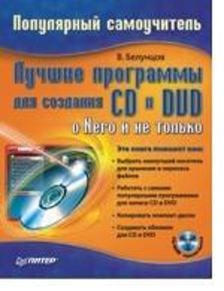 Изображение Лучшие программы для создания CD и DVD: о Nero и не только. Популярный самоучитель