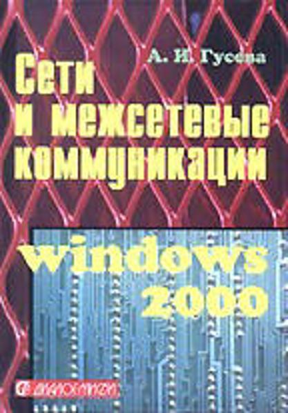 Изображение Сети и межсетевые коммуникации. Windows 2000