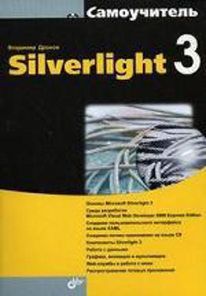 Зображення Silverlight 3. Самоучитель