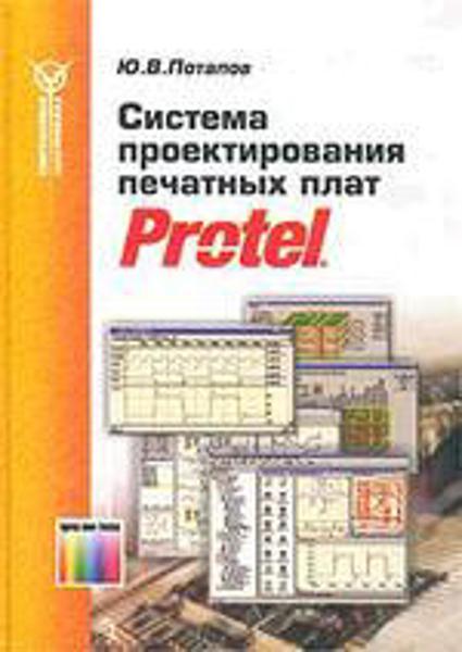 Изображение Система проектирования печатных плат Protel