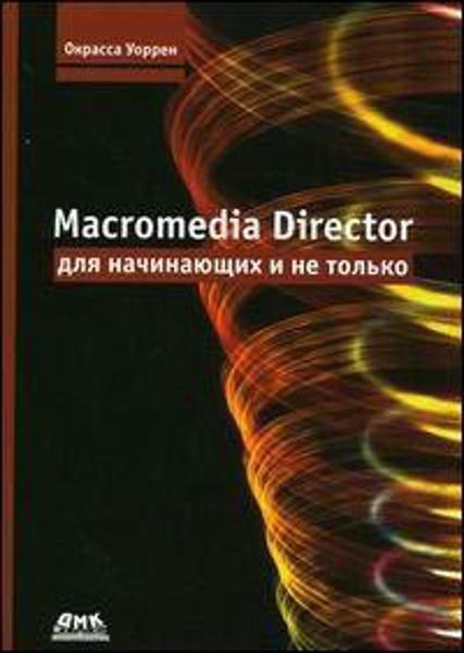 Изображение Macromedia Director для начинающих и не только