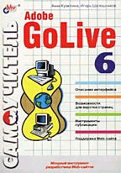 Изображение Самоучитель Adobe GoLive 6