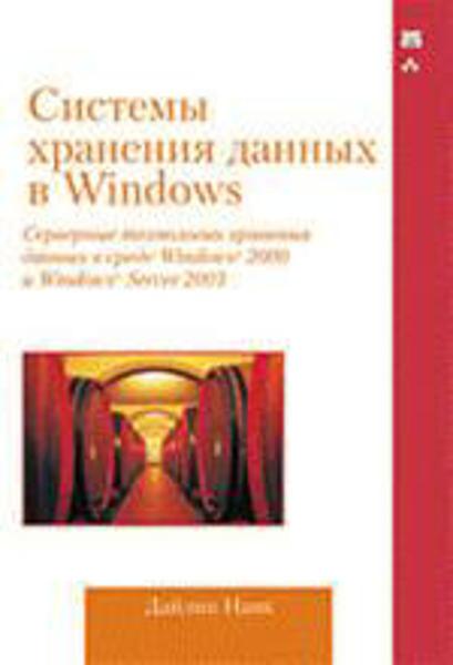 Изображение Системы хранения данных в Windows