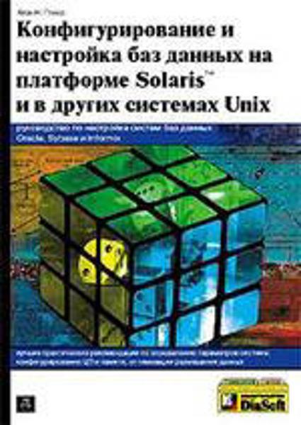 Изображение Конфигурирование и настройка баз данных на платформе SolarisTM и в других системах Unix