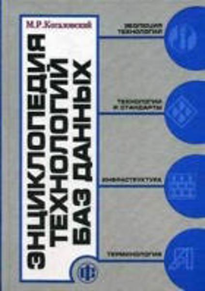 Изображение Энциклопедия технологий баз данных