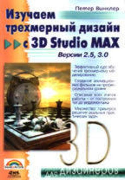 Изображение Изучаем трехмерный дизайн с 3D Studio MAX 2.5/3.0
