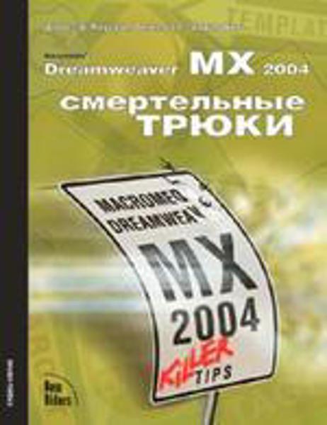 Зображення Dreamweaver MX 2004: смертельные трюки
