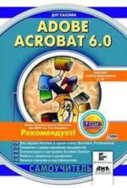 Зображення Adobe Acrobat 6.0
