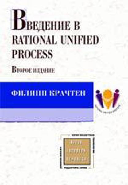 Зображення Введение в Rational Unified Process