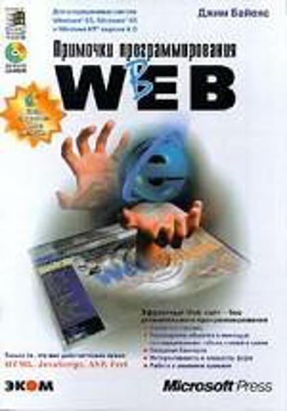 Изображение Примочки программирования в Web