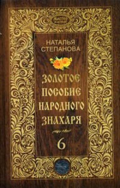 Изображение Золотое пособие народного знахаря. Книга 6