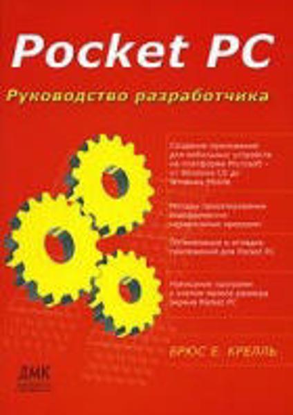 Изображение Pocket PC. Руководство разработчика