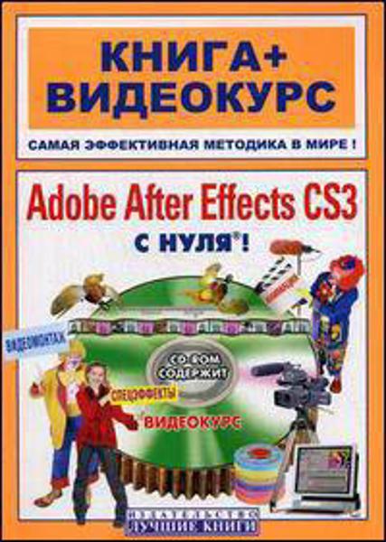 Изображение Adobe After Effects CS3 с нуля! Видеомонтаж, анимация, спецэффекты. Книга + видеокурс (+CD)