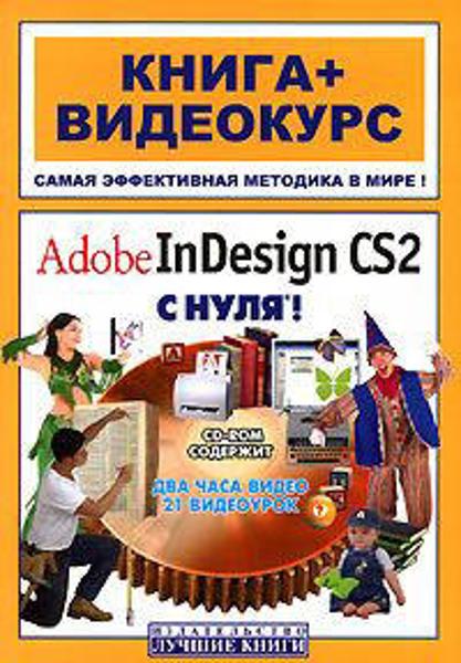 Изображение Adobe InDesign CS2 с нуля! Книга+видеокурс