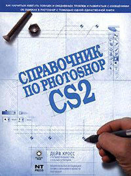 Зображення Справочник по Photoshop CS2