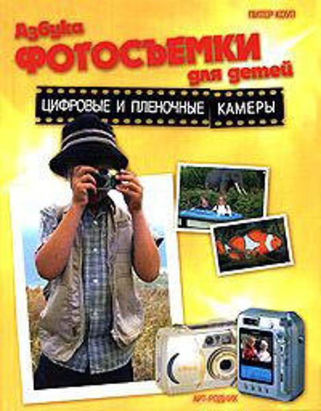 Изображение Азбука фотосъемки для детей: Цифровые и пленочные камеры