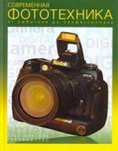 Изображение Современная фототехника: от любителя до профессионала. Практическое руководство (уценка, распродажа)