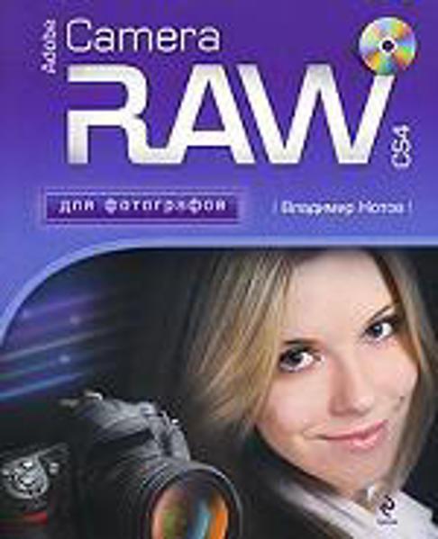 Зображення Adobe Camera RAW CS4 для фотографов