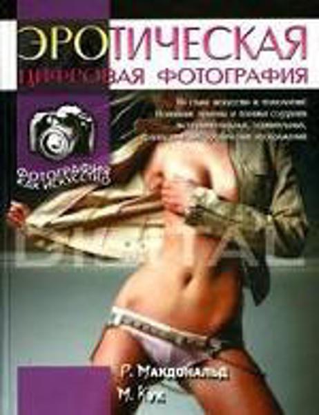 Зображення Эротическая цифровая фотография