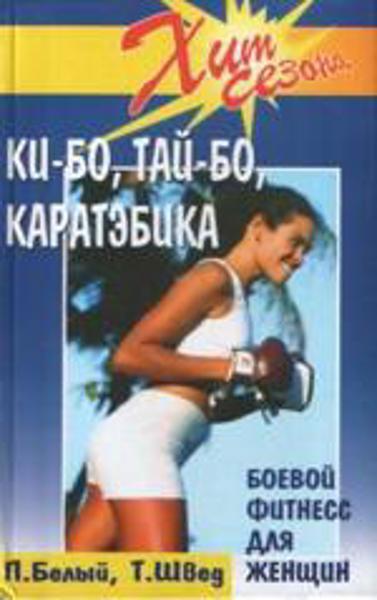 Изображение Ки-бо, Тай-бо, Каратэбика. Боевой фитнесс для женщин