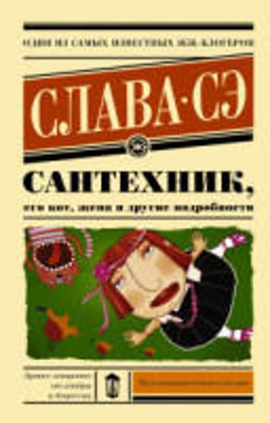 Зображення Сантехник, его кот, жена и другие подробности