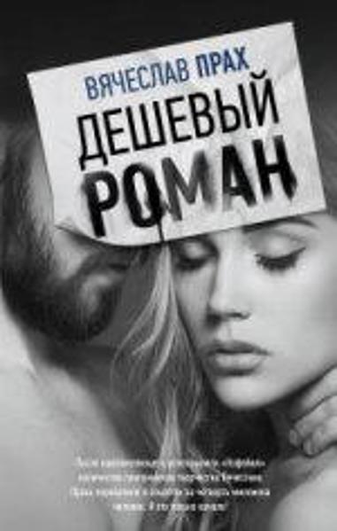 Изображение Дешевый роман