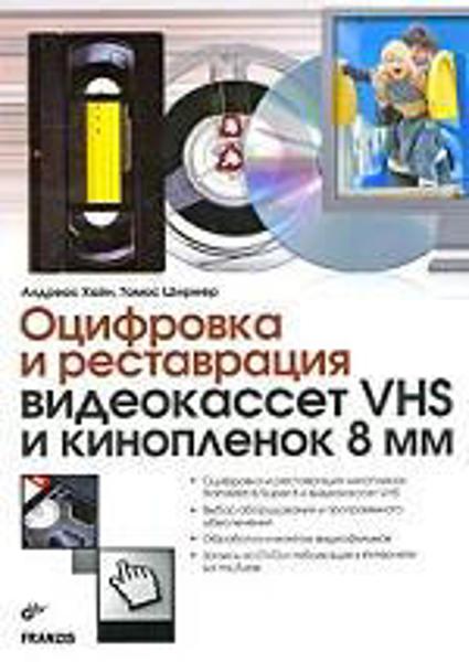 Изображение Оцифровка и реставрация видеокассет VHS и кинопленок 8 мм