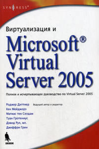 Изображение Виртуализация и Microsoft Virtual Server 2005