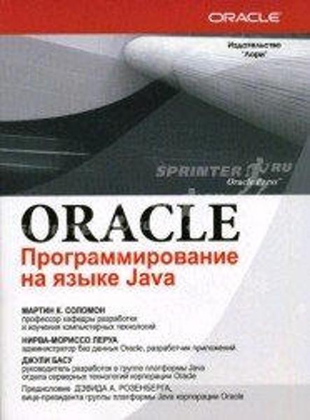 Зображення Oracle Программирование на языке Java