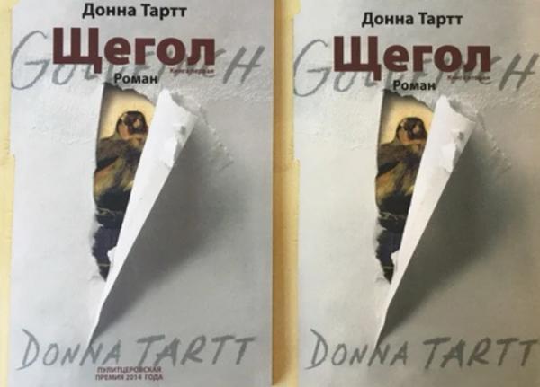 Изображение Щегол. Комплект из 2-ух книг (мягкая обложка)