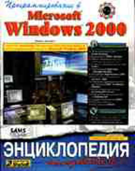 Изображение Программирование в Windows 2000. Энциклопедия пользователя