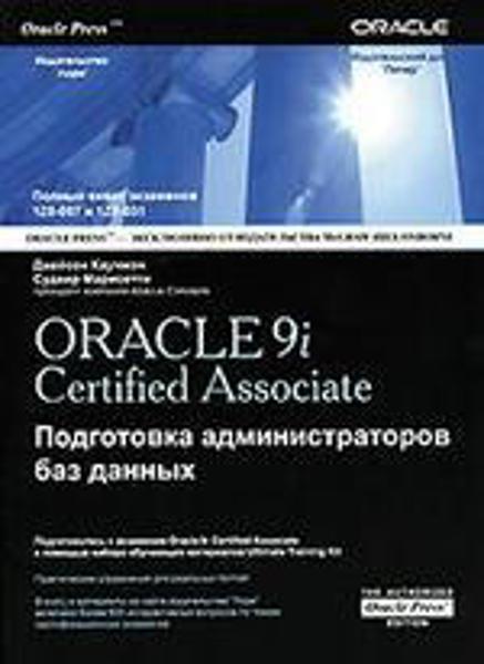 Зображення Oracle 9i. Certified Associate: Подготовка администраторов баз данных