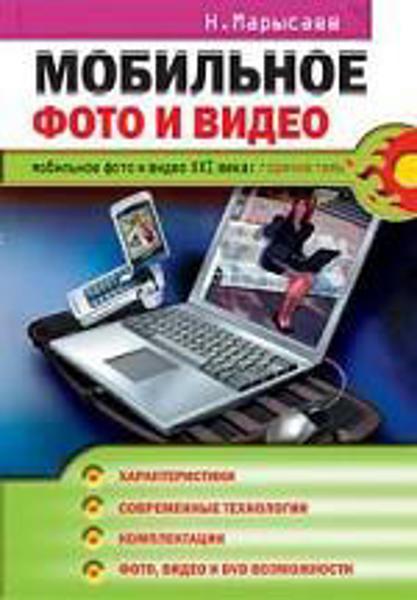 Изображение Мобильное фото и видео