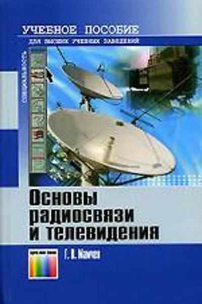 Изображение Основы радиосвязи и телевидения