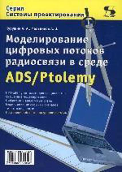 Изображение Моделирование цифровых потоков радиосвязи в среде ADS/Ptolemy