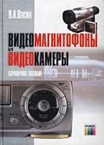 Изображение Видеомагнитофоны и видеокамеры. 2-изд.